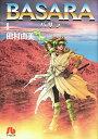 Basara(第1巻) (小学館文庫) [ 田村由美 ]