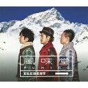 エレベスト(初回限定 2CD+DVD) [ 風味堂 ]