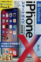 ゼロからはじめるiPhone 10スマートガイドソフトバンク完全対応版 [ リンクアップ ]