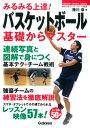 みるみる上達!バスケットボール基礎からマスター (Gakken sports books) [ 陸川章 ]