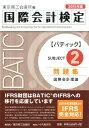 BATIC Subject 2問題集(2015年版) [ 東京商工会議所 ]