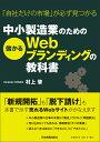 中小製造業のための儲かるWebブランディングの教科書 [ 村上肇 ]