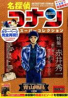 名探偵コナンスーパーコレクション(赤井秀一)