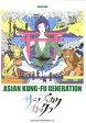 ショッピングKUNG-FU サーフブンガクカマクラ/ASIAN KUNG-FU GENERATION