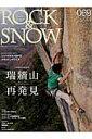 ROCK & SNOW(069(sept.2015)) 特集:瑞牆山再発見 (別冊山と溪谷)