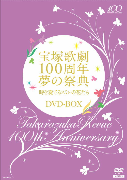 宝塚歌劇100周年夢の祭典時を奏でるスミレの花たちDVD-BOX[宝塚歌劇団]