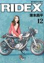RIDEX(vol.12) (モーターマガジンムック) 東本昌平