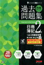 合格するための過去問題集日商簿記2級('18年2月検定対策) (よくわかる簿記シリーズ
