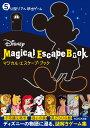 5分間リアル脱出ゲーム Disney Magical Esc...