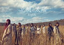 北風と太陽 (初回限定盤 CD+DVD) [ E-girls...