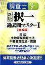 調査士択一過去問マスター(1)新版(第5版) [ 東京法経学院 ]
