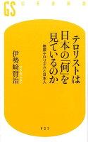 テロリストは日本の「何」を見ているのか