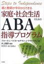 親と教師が今日からできる家庭・社会生活のためのABA指導プログラム [ ブルース・L.ベーカー ]