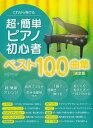 これなら弾ける超 簡単ピアノ初心者 ベスト100曲集決定版