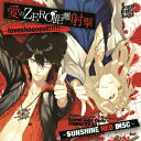 Scared Rider Xechs CHARACTER CD 〜SUNSHINE RED DISC〜 愛のZERO距離射撃ーloveshooooot!!!!!...