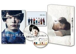 水曜日が消えた 豪華盤【Blu-ray】 [ <strong>中村倫也</strong> ]
