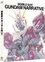 機動戦士ガンダムNT(特装限定版)【Blu-ray】 [ 榎...