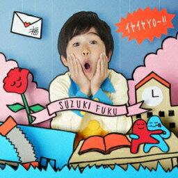 イヤイヤYO~!!(CD+DVD) [ <strong>鈴木福</strong> ]