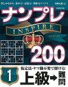 ナンプレINSPIRE200上級→難問(1) [ 川崎光徳 ]