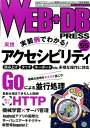 WEB+DB PRESS(Vol.95) [ WEB+DB PRESS編集部 ]