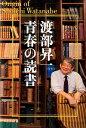 渡部昇一青春の読書 [ 渡部昇一 ]