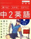 中2英語〔新装版〕 [ 学研プラス ]