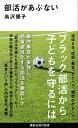 部活があぶない (講談社現代新書) [ 島沢 優子 ]