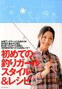 【送料無料】初めての釣りガールスタイル&レシピ [ ふくだあかり ]