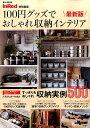 RoomClip商品情報 - 100円グッズでおしゃれ収納インテリア最新版 (e-mook)