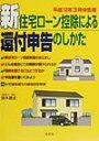 新住宅ローン控除による還付申告のしかた(平成12年3月申告用)