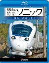 ビコム ブルーレイ展望::885系 特急ソニック 博多〜小倉〜大分【Blu-ray】 [ (鉄道) ]