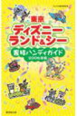 【予約】 東京ディズニーランド&シー裏技ハンディガイド2006年版