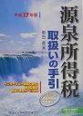源泉所得税取扱いの手引(平成17年版)