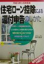 住宅ローン控除による還付申告のしかた(平成14年3月申告用)