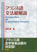 フランス語文法総解説