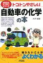 トコトンやさしい自動車の化学の本 (B&Tブックス)