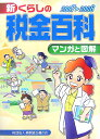 新くらしの税金百科(2007→2008)