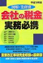 会社の税金実務必携(平成19年版)