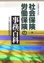 社会保険・労働保険の事務百科(平成18年4月改訂)