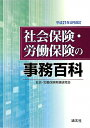 社会保険・労働保険の事務百科(平成21年4月改訂)