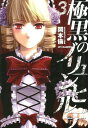極黒のブリュンヒルデ(3) (ヤングジャンプコミックス) [ 岡本倫 ]