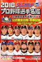 スポニチプロ野球選手名鑑(2018) オールカラー (毎日ムック)