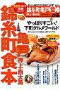 ぴあ錦糸町亀戸食本(2015→2016)