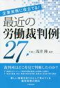 最近の労働裁判例27 企業実務に役立てる! [ 浅井隆 ]