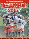 埼玉高校野球グラフ(2015(vol 40)) 第97回全国高校野球選手権埼玉大会