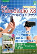 Corel VideoStudio X8 PRO/ULTIMATE オフィシャル