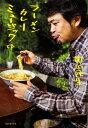 別冊カドカワの本 奥田民生 KADOKAWA発行年月:2014年11月 ページ数:297p サイズ:単行本 ISBN:9784047314337 奥田民生(オクダタミオ)1965年5月12日、広島県生まれ。'87年、ユニコーンのボーカリストとしてデビュー。'93年に解散後、翌年10月21日にシングル「愛のために」でソロ活動を本格的にスタート。以後、井上陽水とのコラボレーションや、プロデューサーとしてPUFFY、木村カエラを手掛ける他、The Verbsの正式メンバーとしてレコーディングやツアーを行うなど幅広く活躍。'09年にはユニコーンが再結成(本データはこの書籍が刊行された当時に掲載されていたものです) 道草/「愛のために」/生涯一バンド/「息子」/コミュニケーション/『29』/ツアーバンド/音楽は生活/『30』/ミュージシャンたるもの〔ほか〕 OT MUSIC 20年の足跡を語る! 本 エンタメ・ゲーム 音楽 その他