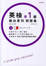 ブックス: でる順パス単英検準1 ... : 中1英語 問題集 : 英語