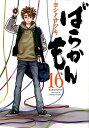 ばらかもん(16) (ガンガンコミックス ONLINE) [...