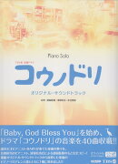 TBS系金曜ドラマコウノドリオリジナル・サウンドトラック